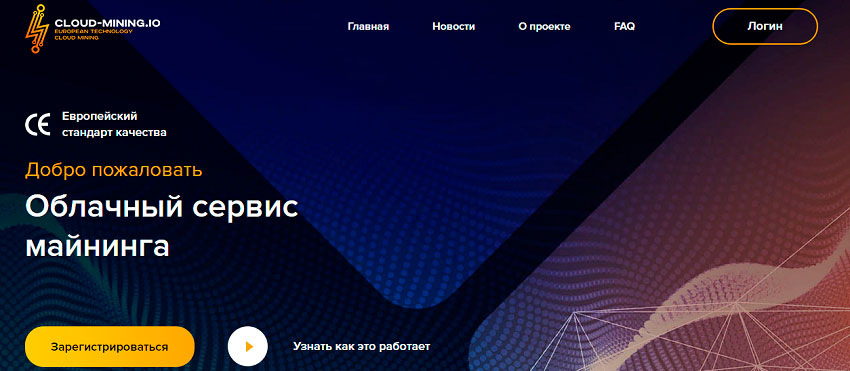 Сервис Cloud-mining.io