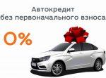 Автокредит без – Автокредит без первоначального взноса — купить машину в кредит без первоначального взноса