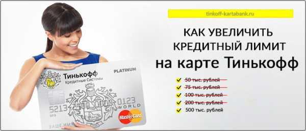 тинькофф карта кредитная оформить онлайн заявку волгоград быстрый кредит переводом
